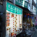 オムニ食堂 - 外観
