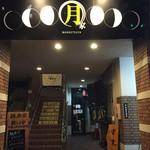 横浜家系ラーメン 満月家 - お店の外観