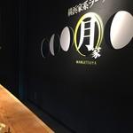 横浜家系ラーメン 満月家 - お店の内観