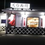 無添くら寿司 - くら寿司 福山東深津店(2017.01.17)