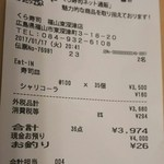 無添くら寿司 - レシート ※家族4人で3,974円(2017.01.17)
