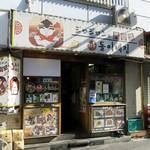 ジャジャン麺ハウス - 歌舞伎町 韓国式中華 ジャジャンハウス