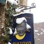 林風舎 - 看板のふくろうが印象的 かぶった雪が良い雰囲気でした