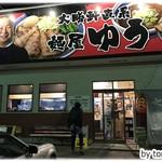 麺屋 ゆう -