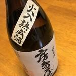 所酒造 - 純米火入熟成酒
