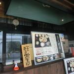 たておか豆腐店 - 店内