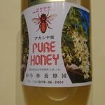 小林養蜂園 -