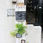 マールカフェ - 外観
