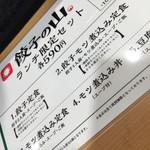 餃子の山 本八幡 - ランチメニュー(^∇^)