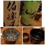 出谷右衛門 - ◆主人は「仙禽(せんきん)」を1合(800円)。熊本のお酒で、甘口ですが美味しい。 ◆私は「伯楽星」を5勺(450円)。