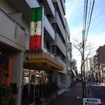 PIZZERIA FAMIGLIA - 阪急花隈駅北西徒歩2分にある、イタリアンのお店です(2017.1.18)