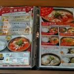 61385732 - スン豆腐系 一覧