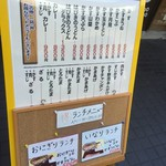 61389835 - 170106大阪 はびきのうどん藤井寺店 メニュー