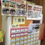 61389856 - 170106大阪 はびきのうどん藤井寺店 券売機