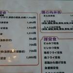 お食事処 きん太 - メニュー(定食・弁当)
