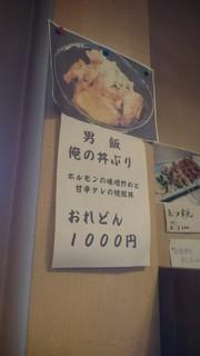 お食事処 きん太 - メニュー(おれどん)