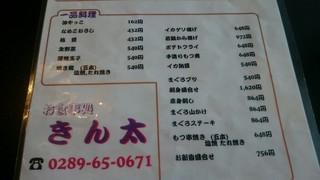 お食事処 きん太 - メニュー(一品料理)