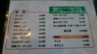 お食事処 きん太 - メニュー(麺類)