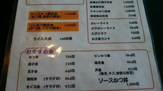 お食事処 きん太 - メニュー(定食・丼)