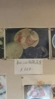 お食事処 きん太 - メニュー(チャーシュー目玉焼き定食)