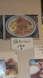 お食事処 きん太 - メニュー(塩もつラーメン)