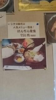 お食事処 きん太 - メニュー(けんちん定食)