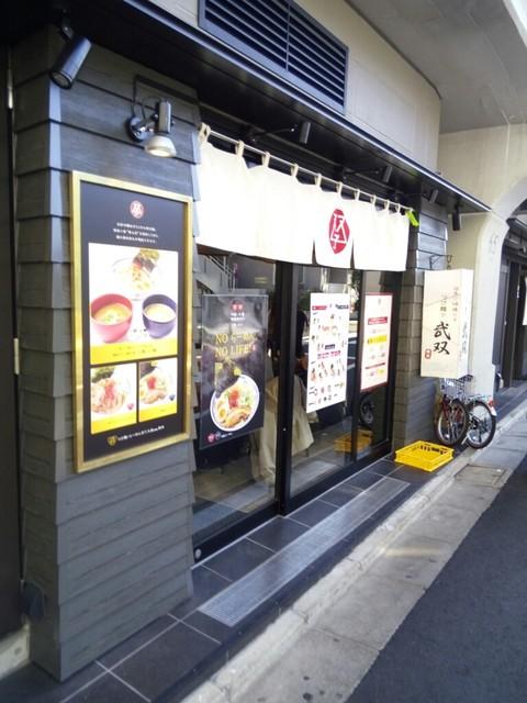 つけ麺や 武双 中目黒店