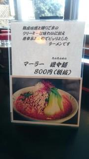 お食事処 きん太 - メニュー(マーラー担々麺)