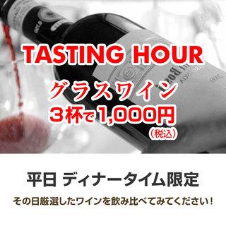 TASTINGHOUR♪グラスワイン3杯1,000円!!
