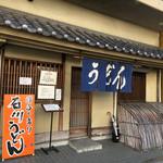 石川うどん - 石川うどんさん入口