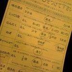 一蘭 - 041120一欄用紙