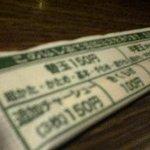一蘭 - 041120一欄箸袋