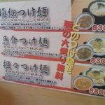 Menyafukutohachi - つけ麺メニュー