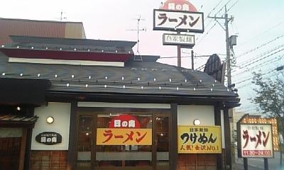 つけ麺職人 ラーメン日の出 金沢新神田本店