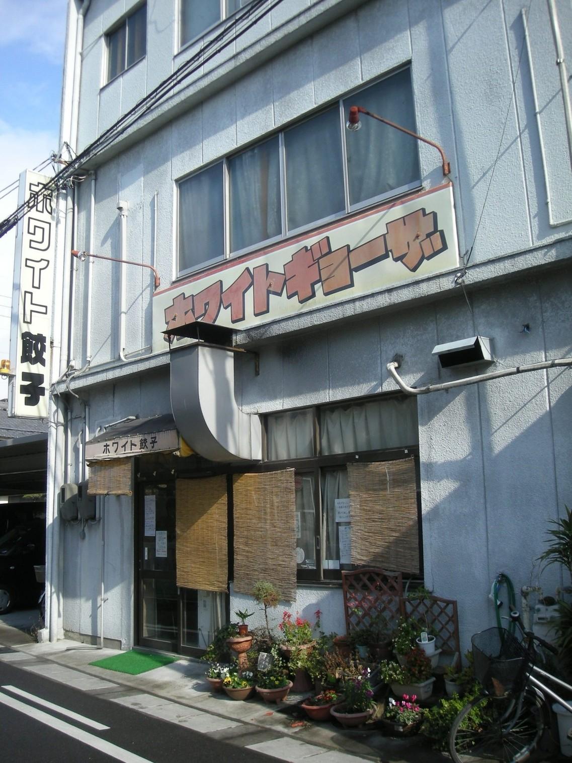 ホワイト餃子 岐阜店