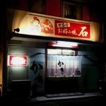 61403764 - 店舗入口外観