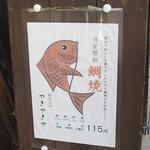 Taiyakikoubouyakiyakiya -