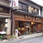 山田竹風軒本店 -