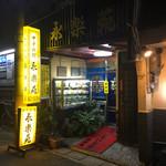 永楽苑 - 店頭☆★★☆人気店