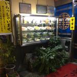 永楽苑 - 店頭