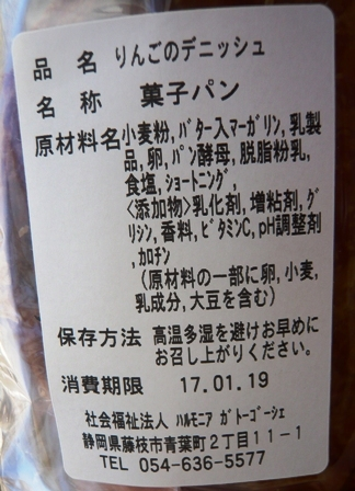 ハルモニアガトーゴーシェ 藤枝店 name=