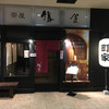 太郎茶屋 鎌倉 大井松田ミマスモール店