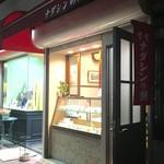 ナダシンの餅 - ナダシンの餅 阪急六甲店