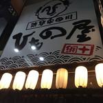 渋谷宇田川町のひもの屋 -