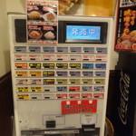 味噌屋 雷門 千葉店 - 自動食券販売機