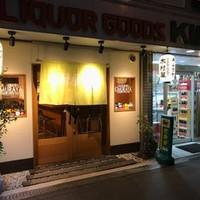 立呑み 木村屋 - 港通りを一本入った筋にポツンとある隠れ家的なお店です