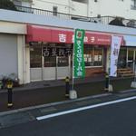 吉星餃子 - お店です
