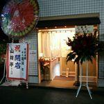 らぁ麺 山雄亭 - 店の外観全体