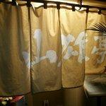 らぁ麺 山雄亭 - 店の暖簾