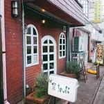 喫茶ちゃっぷ - 町田の繁華街を少し外れたところにひっそりとしてあります。
